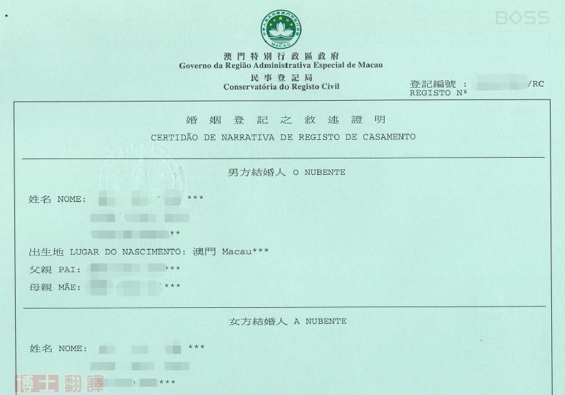 澳門結婚證明書翻譯, 澳門結婚紙翻譯, 澳門結婚證明書翻譯英文