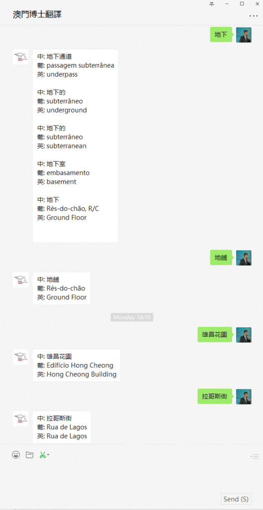 WeChat-macao-english-portuguese-chinese-translation-2
