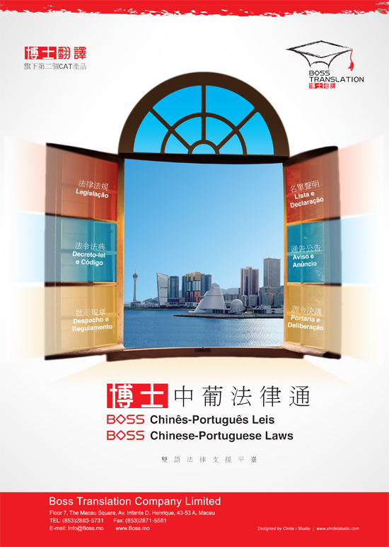 CPL: Chinese-Portuguese Laws