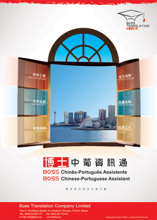 Chinese-Portuguese Assistant