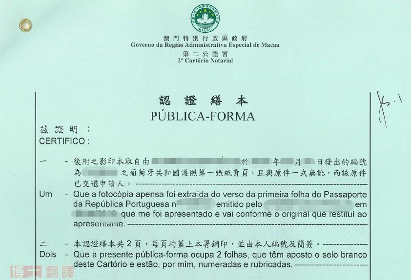 稅單 中文 版